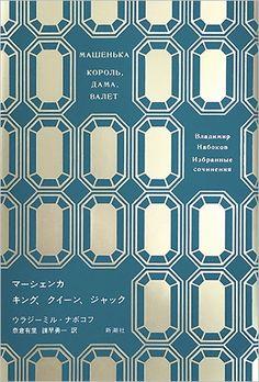 ナボコフ没後40周年を機に、本邦初となる全5巻のコレクション刊行開始! 瑞々しい初恋の記憶をめぐる処女作と、大都会に上京した青年の危険な密通を描く長篇第二作が、1920年代に発表したロシア語オリジナル版からの新訳でよみが