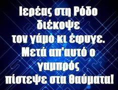 Funny Greek Quotes, Lol, Just In Case, Humor, Sayings, Memes, Lyrics, Humour, Meme