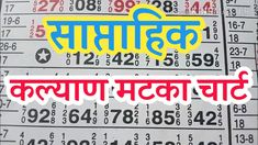 Expository And Chart Kalyan Chart 2020 Lucky Numbers For Lottery, Lottery Numbers, Online Chart, Tips Online, Matka Satta Number, Number Tricks, Kalyan Tips, Number Chart, Lottery Results
