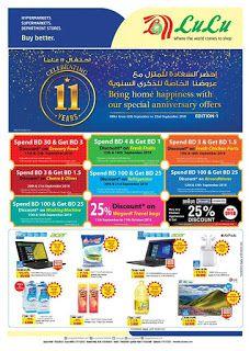 عروض لولو هايبر ماركت البحرين Lulu Hyper Market Bh حتى 30 سبتمبر Hypermarket Marketing Lulus