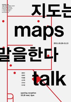 Maps Talk, poster submitted and designed bymykc (Kimoon Kim & Yongchan Kim)(2012) –Type OnlyUnit Editions