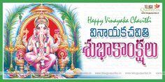 Vinayaka-chavithi-chaturthi-telugu-wishes-quotes-and-greetings-teluguquotez.in