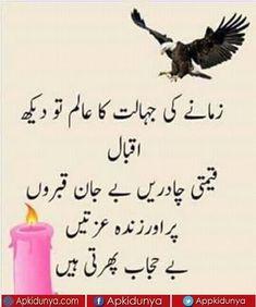 allama iqbal poetry about استاد - Bing images Urdu Funny Poetry, Poetry Quotes In Urdu, Best Urdu Poetry Images, Urdu Poetry Romantic, Love Poetry Urdu, Inspirational Quotes In Urdu, Urdu Quotes With Images, Quran Quotes Love, Islamic Love Quotes