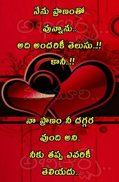 Pedicures, Sweet Words, Ganesh, Cute Love, Cute Baby Animals, Telugu, Relationship Quotes, Karma, Cute Babies