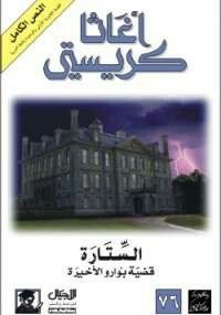 It is the first story which i read