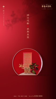 Japanese Shop, Chinese New Year Decorations, Chinese Posters, New Years Background, Property Design, Chinese Design, Creative Pictures, Photoshop Design, Graphic Design Posters