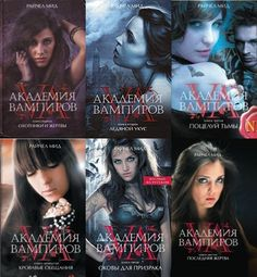 Image result for vampire academy russian covers