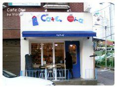 합정역]작은 산토리니, 북 카페 'Cafe Oia' :: 네이버 블로그