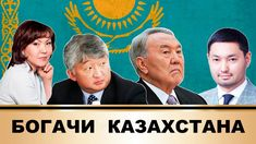 Самые Богатые Люди Казахстана, на 2016 год | ТОП 10