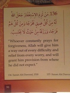 wanderinglonesoul: Oh Allah forgive me for my past sins, forgive me for my wrongs. Ameen