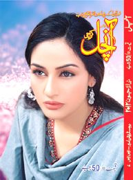 aanchal urdu monthly magazine