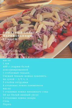 Салат с тунцом и помидорами - вкусный проверенный рецепт😍 Chicken, Meat, Food, Eten, Meals, Cubs, Kai, Diet