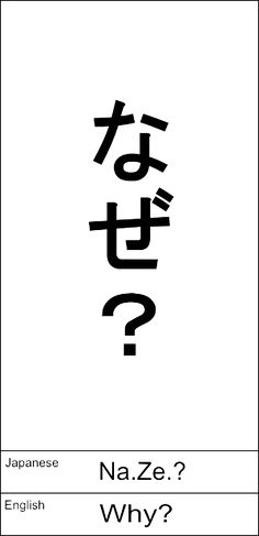Japanese : Na.Ze.? / English : Why?