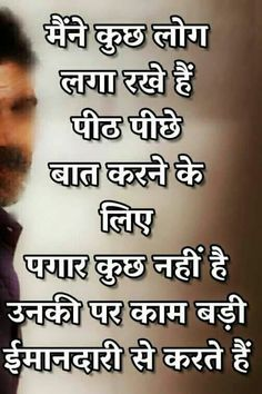 Motivational Picture Quotes, Inspirational Quotes Pictures, Good Thoughts Quotes, Attitude Quotes, Nice Thoughts, People Quotes, True Quotes, Qoutes, Chanakya Quotes