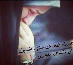 يحدث فقط في عشق الحسين .. ان نشتاق للحزن