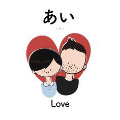 [29] あい | ai | love