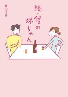 続・僕の姉ちゃん   益田ミリ 著   マガジンハウスの本