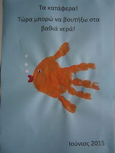 ΜΠΑΡΛΑ ΝΤΙΑΝΑ: Το ενθύμιο από τα χέρια των παιδιών! End Of School Year, Preschool Education, Kindergarten, Classroom, Fish, Blog, Animals, Summer, Class Room