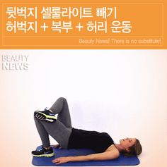 [BAND] 여자가 예뻐지는 이야기 Health Diet, Health Fitness, Body Motivation, Health And Wellbeing, Nice Body, Excercise, Yoga Fitness, Healthy Life, Workout