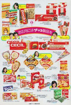 Japanese old-school snack flow chart Japan Graphic Design, Japan Design, Old Advertisements, Retro Advertising, Vintage Ads, Vintage Posters, Coca Cola, Japanese Poster, Vintage Cookbooks