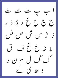 Urdu Worksheet Letters