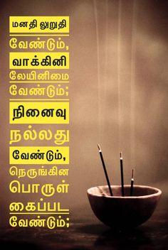 Bharathiyar quotes