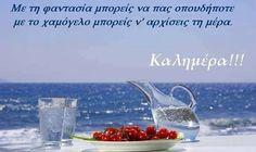 Τώρα τελευταία έχει μεγαλώσει η συλλογή μου με καλούς φίλους!!!!!!!!! Love Hug, Good Morning, Inspirational Quotes, Letters, Sayings, Hugs, Macrame, Greece, Coffee