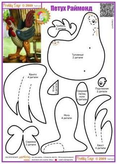 chicken Pattern now doesn't this look like fun :)If anyone has this pattern availableun beau coq !Rooster would love to make this for my momma some day :)Guess everyone needs a rooster or two. Craft Patterns, Doll Patterns, Quilt Patterns, Sewing Patterns, Sewing Toys, Sewing Crafts, Sewing Projects, Felt Crafts, Fabric Crafts
