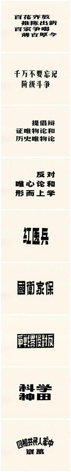 美术字时代:二十世纪七十年代 (1) Chinese Typography, Typography Fonts, Typography Design, Type Design, Logo Design, Graphic Design, Asian Font, Posters, Graphics