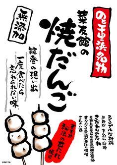 焼だんごPOP by POP-YA Food Poster Design, Typo Design, Menu Design, Food Design, Layout Design, Branding Design, Menu Book, Japanese Graphic Design, Japan Design