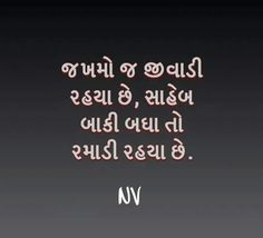 Best Quotes Life Lesson Check more at bestquotes.name/. Sad Quotes, Best Quotes, Lines Quotes, Gujarati Quotes, Jokes In Hindi, Dear Diary, True Words, Deep Thoughts, Picture Quotes