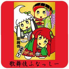 松竹歌舞伎屋本舗 @ Amazon.co.jp