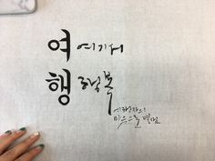 Calligraphy by byulsam 한글서예,궁체