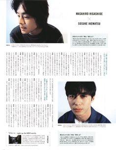 Ikematsu Sosuke 池松壮亮 ,Higashide Masahiro 東出昌大