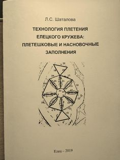 Bobbin Lacemaking, Bobbin Lace Patterns, Compass Tattoo, Type, Books, Lace, Libros, Book, Book Illustrations