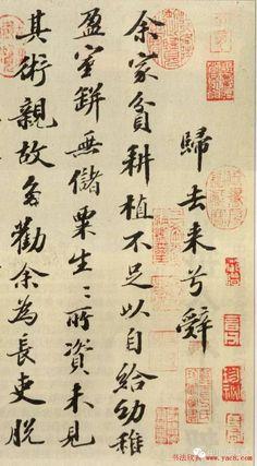 大家名篇系列——苏轼行书《归去来兮辞》