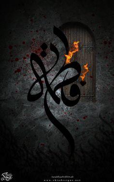Al-Salamo 'alayki ya Fatima al-Zahra (AS) (by AliHakeem)