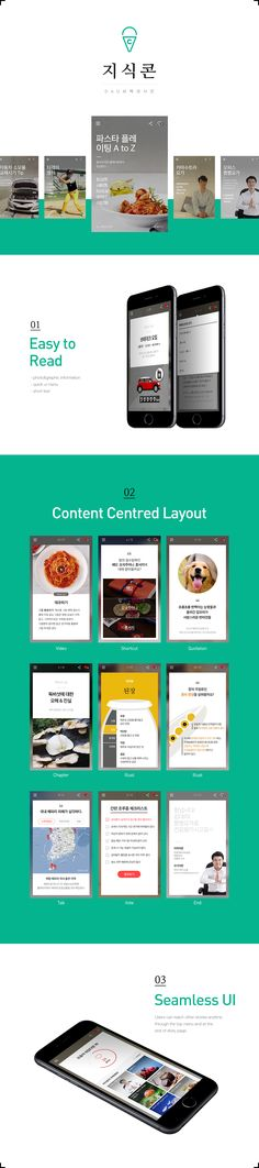 Daum Knowledge Mobile Contents WebDesign on Behance