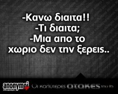 Google+ Funny Greek Quotes, Funny Quotes, Cheer Up, Just For Laughs, True Stories, The Funny, Letter Board, Favorite Quotes, It Hurts