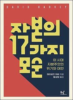 ⓒ동녘 Typo Design, Book Design Layout, Graphic Design Typography, Book Cover Design, Korean Design, Japanese Design, Graphic Design Invitation, Poster Design Inspiration, Typographic Poster