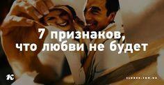 """Прекрасная статья Майи Богдановой о не сложившихся отношениях, которая поможет не пересматривать весь """"Секс в большом городе"""", есть конфеты и напиваться, а проанализировать!"""
