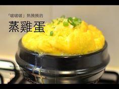 韓式蒸雞蛋做法影片 식당계란찜 by 韓國餐桌 - YouTube