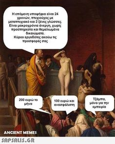 αστειες εικονες με ατακες Ancient Memes, Greek Quotes, Just For Laughs, Announcement, Funny Pictures, Banner, Jokes, Lol, Facts