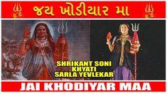 Jai Khodiyar Maa Full Movie    Gujarati Movie    Gujarati Film   Gujarat... Maa Movies, Indian Girls Images, Cinema, Film, Youtube, Movie Posters, Beautiful, Movie, Movies