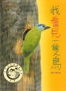 2013 第三屆書獎得獎作品 | Feng Zikai Chinese Children's Picture Book Award 豐子愷兒童圖畫書獎 Little Girl Drawing, Children's Picture Books, Simple Style, The Book, Little Girls, Mystery, Fiction, Chinese, Mysterious