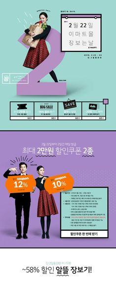 (광고) 장보기 쓱- DAYS▶ 최대 2만원 2종 할인쿠폰│~58%할인 특가│ON특가 가전문화편 | 받은편지함 | Daum 메일: