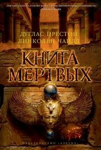 Book of the Dead Book Of The Dead, What To Read, Reading Nook, Entertaining, Statue, Books, Movie Posters, Livros, Film Poster
