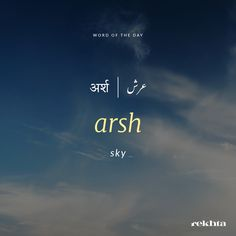 Here are some of the urdu words with pronunciation and their meaning.these are commonly used in sher-o-shayari and in hindi songs too. Interesting English Words, Unusual Words, Weird Words, Rare Words, Learn English Words, Unique Words, Beautiful Words, Cool Words, Urdu Words With Meaning