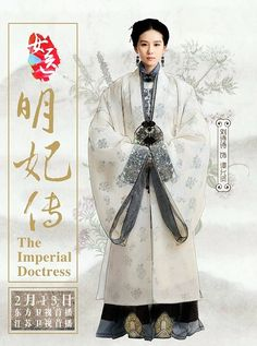 The Imperial Doctress 《女医·明妃传》 - Wallace Huo, Liu Shi Shi, Huang Xuan Chinese Design, Chinese Style, Traditional Chinese, Liu Shishi, Princess Weiyoung, Dynasty Clothing, Korean Drama Movies, Peach Blossoms, Chinese Culture