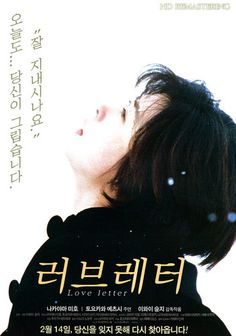 Love Letter (1995) Nakayama Miho by Iwai Shunji (director) My generation in 90s, this was official Japanese movie showed at cinema. Before showing Japanese movie at cinema was forbidden. 고 김대중 정부 시절, 이 영화가 최초의 일본 영화가 아니었나? 극장에서 상영된.